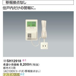 SH12918 住宅用火災警報器 ガス漏れ警報器 ガス当番 都市ガス用 AC100Vコード式・移報接点なし パナソニック|terukuni