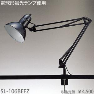 SL-106BEFZ 黒  アームライト クランプタイプ [蛍光灯昼白色] 東京メタル工業|terukuni