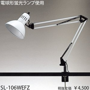 SL-106WEFZ 白  アームライト クランプタイプ [蛍光灯昼白色] 東京メタル工業|terukuni