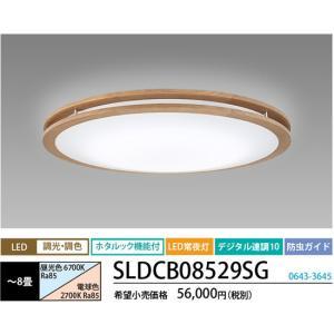 SLDCB08529SG アーバンオーク ナチュラルオーク シーリングライト [LED調光・調色][〜8畳][ホタルック機能付] NECライティング terukuni