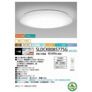 シーリングライトGRAND QUALITY 感震センサ付調光/調色タイプLEDシーリングライト[LED昼光色〜電球色][〜8畳]SLDCKB08577SG|terukuni