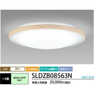 SLDZB08563N NECライティング 木目調  シーリングライト [LED昼白色][〜8畳]