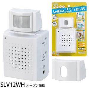 SLV12WH   人感アラーム2  ヤザワ|terukuni