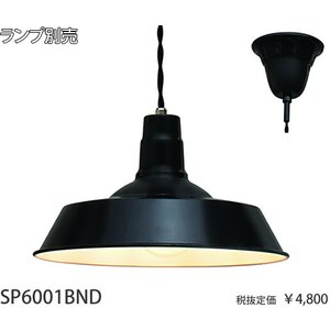 SP6001BND ヴィンテージスタイルホーローセード 黒ブラック コード吊ペンダント [E26][ランプ別売] 東京メタル工業 terukuni