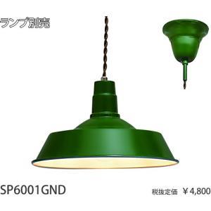 ペンダントライトヴィンテージスタイルホーローセード緑 グリーンコード吊ペンダント[E26][ランプ別売]SP6001GND|terukuni