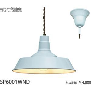 SP6001WND 東京メタル工業 ヴィンテージスタイルホーローセード 白 ホワイト コード吊ペンダント [E26][ランプ別売]|terukuni