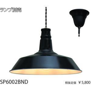 SP6002BND ヴィンテージスタイルホーローセード 黒ブラック コード吊ペンダント [E26][ランプ別売] 東京メタル工業 terukuni