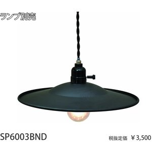 SP6003BND ヴィンテージスタイルアルミセード 黒ブラック コード吊ペンダント [E26][ランプ別売] 東京メタル工業|terukuni