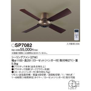 SP7082 ACモータータイプ φ110cm シーリングファン本体 [ダークブラウン] パナソニック terukuni