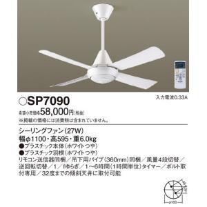 SP7090 ACモータータイプ φ110cm シーリングファン本体+パイプ [ホワイト] パナソニック|terukuni