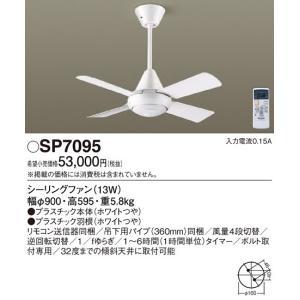 SP7095 ACモータータイプ φ90cm シーリングファン本体+パイプ [ホワイト] パナソニック|terukuni