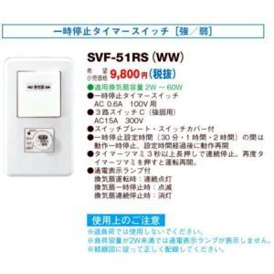 SVF-51RSWW 換気扇  一時停止タイマースイッチ強/弱  あすつく 東芝 terukuni