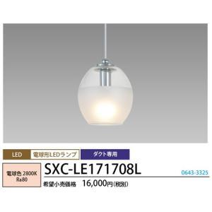 SXC-LE171708L シンプルシリーズ2  プラグタイプコード吊ペンダント [LED電球色] NECライティング terukuni