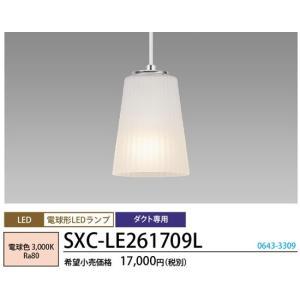 配線ダクトレール用ペンダントシンプルシリーズ1プラグタイプコード吊ペンダント[LED電球色]SXC-...