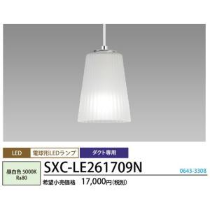 配線ダクトレール用ペンダントシンプルシリーズ1プラグタイプコード吊ペンダント[LED昼白色]SXC-...