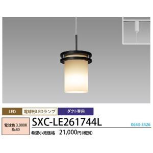 配線ダクトレール用ペンダントダークオークプラグタイプコード吊ペンダント[LED電球色]SXC-LE2...
