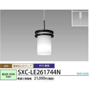 配線ダクトレール用ペンダントダークオークプラグタイプコード吊ペンダント[LED昼白色]SXC-LE2...