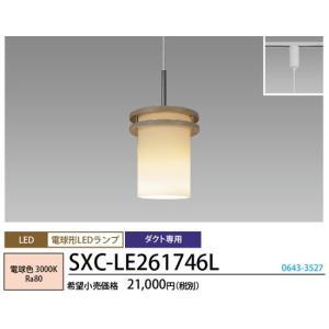 配線ダクトレール用ペンダントナチュラルオークプラグタイプコード吊ペンダント[LED電球色]SXC-L...
