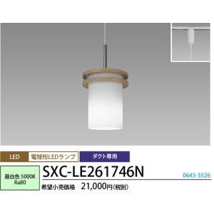 配線ダクトレール用ペンダントナチュラルオークプラグタイプコード吊ペンダント[LED昼白色]SXC-L...