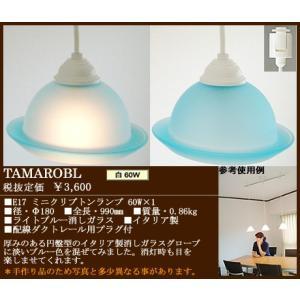 TAMAROBL アカネライティング イタリア製ライトブルー色消しガラス  配線ダクトレール用コード吊ペンダント [白熱灯]|terukuni