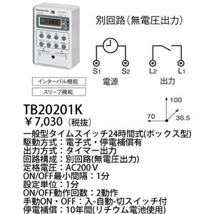 TB20201K タイムスイッチ  タイムスイッチボックス型24時間式 (AC200V)(1回路型)(別回路) パナソニック|terukuni