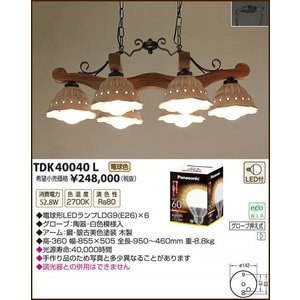 TDK40040L アカネライティング Antique Porcelain アンティーク風陶器 イタリア製 チェーン吊シャンデリア [LED電球色][〜12畳]|terukuni