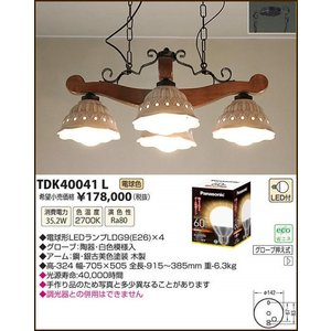 TDK40041L アカネライティング Antique Porcelain アンティーク風陶器 イタリア製 チェーン吊シャンデリア [LED電球色][〜8畳]|terukuni