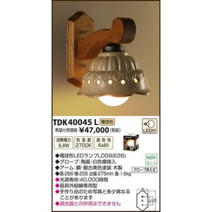 TDK40045L Antique Porcelain アンティーク風陶器 ブラケットライト [LED電球色] アカネライティング|terukuni