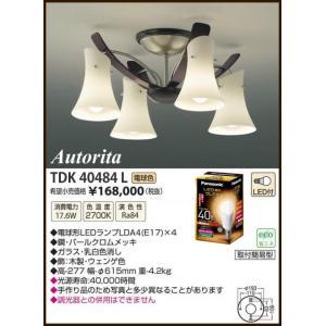 TDK40484L Autorita アウトリタ イタリア製  直付シャンデリア [LED電球色] アカネライティング terukuni
