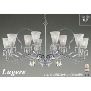 TDK570337 Lugere ルジェラ ASFOUR アスフールクリスタルガラス イタリア製 チェーン吊シャンデリア [LED電球色] アカネライティング|terukuni