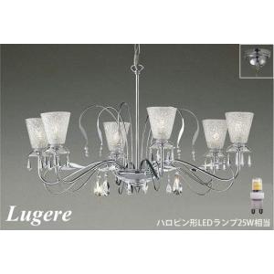 TDK680033 Lugere ルジェラ ASFOUR アスフールクリスタルガラス イタリア製 チェーン吊シャンデリア [LED電球色] アカネライティング|terukuni