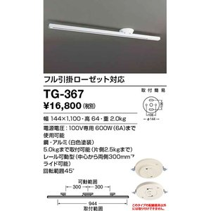 TG-367 山田照明   取付簡易型ライティングダクト スライド可能タイプ 白 1100mm|terukuni