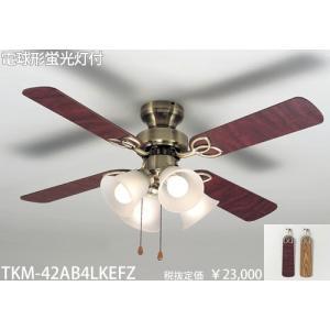 TKM-42AB4LKEFZ ブロンズ  シーリングファン [蛍光灯昼光色] 東京メタル工業|terukuni