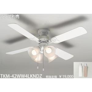 TKM-42WW4LKNDZ 白  シーリングファン [E26 4灯][ランプ別売] 東京メタル工業|terukuni