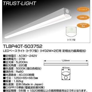 施設照明Hf32形×2灯用 定格出力器具相当トラフ型LEDベースライト[LED昼白色][5200lm][37W]TLBP40T-503752|terukuni