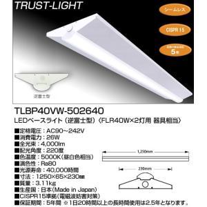 施設照明FLR40形×2灯用 器具相当逆富士型LEDベースライト[LED昼白色][4000lm][26W]TLBP40VW-502640|terukuni
