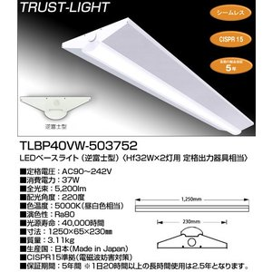 施設照明Hf32形×2灯用 定格出力器具相当逆富士型LEDベースライト[LED昼白色][5200lm][37W]TLBP40VW-503752|terukuni