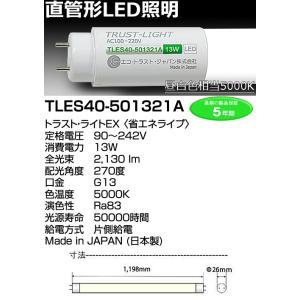 エコトラストジャパントラスト・ライトEX 高効率(160lm/W)・省エネタイプ片側給電タイプ40W形直管形LEDランプ[LED昼白色]TLES40-501321Aあすつく terukuni