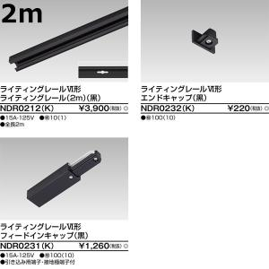 TLIB2M ライティングレールVI形 直線I形セット (黒)2m  あすつく 東芝ライテック|terukuni