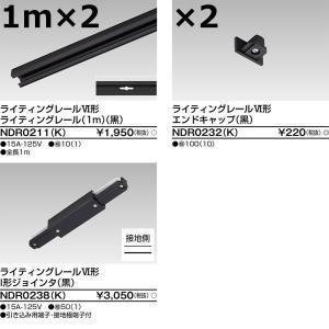 TLIJB1M1M ライティングレールVI形 直線I形2mジョインタセット (黒)1m+1m  あすつく 東芝ライテック terukuni