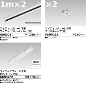 TLIJW1M1M ライティングレールVI形 直線I形ジョインタセット (白)1m+1m  あすつく 東芝ライテック terukuni