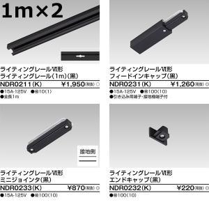 東芝ライテックライティングレールVI形直線I形2mミニジョインタセット(黒)1m+1mTLIMJB1M1Mあすつく|terukuni