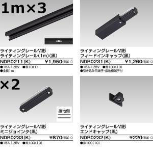 配線ダクトレール本体・付属品ライティングレールVI形直線I形3mミニジョインタセット(黒)1m+1m+1mTLIMJB1M1M1Mあすつく|terukuni