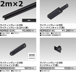 TLIMJB2M2M  [あすつく] 東芝ライテック ライティングレールVI形 直線I形ミニジョインタセット (黒)2m+2m|terukuni