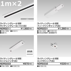 東芝ライテックライティングレールVI形直線I形2mミニジョインタセット(白)1m+1mTLIMJW1M1Mあすつく|terukuni