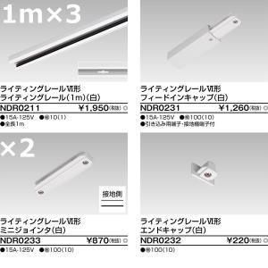 配線ダクトレール本体・付属品ライティングレールVI形直線I形3mミニジョインタセット(白)1m+1m+1mTLIMJW1M1M1Mあすつく|terukuni