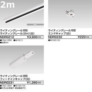 TLIW2M  [あすつく] 東芝ライテック ライティングレールVI形 直線I形セット (白)2m|terukuni