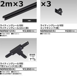 TLTJRB2M2M2M  [あすつく] 東芝ライテック ライティングレールVI形 T形ジョインタ(右)セット (黒)2m+2m+2m|terukuni