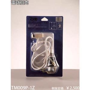 TM009P-1Z 東京メタル工業 E26 1灯用  ペンダントコードセット [E26][ランプ別売]|terukuni