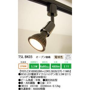 TSLBK03  [あすつく] てるくにオリジナルセット ブラック ダイクロハロゲン形調光対応電球色LED付  スポットライト [ブラック][LED電球色]|terukuni
